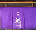 Remen Uroko, Ibaraki
