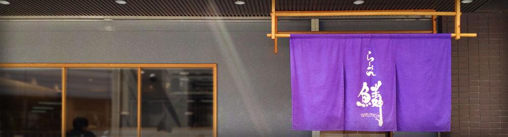 らーめん鱗|茨木店、大阪で塩らーめんの店