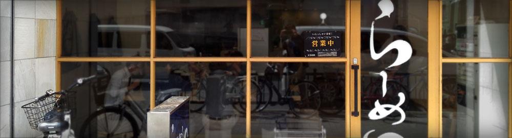 らーめん鱗|江坂店、大阪で塩らーめんの店