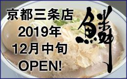 京都三条店オープニングスタッフ募集