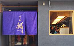 らーめん鱗 京都三条店