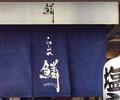 Ramen Uroko, Nishinakajima