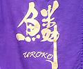 拉麵鱗, 京都三條